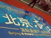 组图:国际高端产业新城亦庄迎接北京奥运圣火
