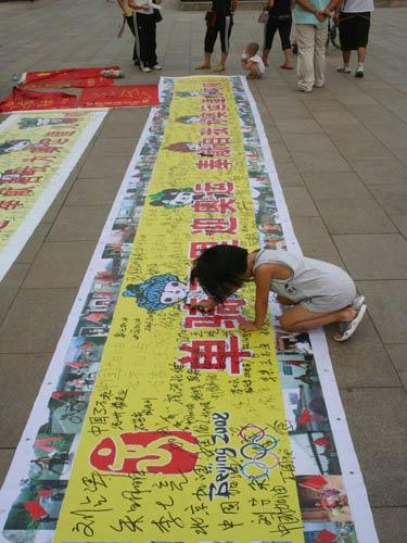 1人民广场 大家纷纷签名为奥运加油助威