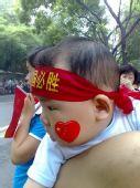 组图:圣火外围传递结束 北京宝贝相信中国必胜