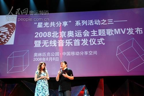 刚刚在北京奥运会开幕式上演唱了主题歌的中国歌手刘欢和英国歌手莎拉-布莱曼随即亮相位于奥林匹克中心区的中国移动展厅,共同出席了2008北京奥运会主题歌MV发布暨无线音乐首发仪式