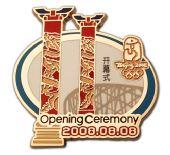 图文:特许商品-奥运会开幕式徽章限量发行