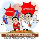 漫画:陈燮霞女举48KG夺冠 夺中国首金