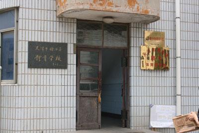 谭雪幼时学校——天津体校