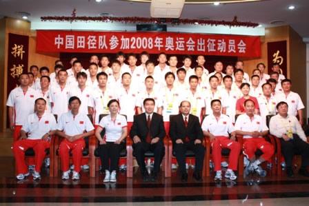中国田径队誓师出征