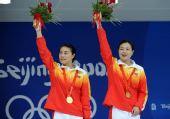 图文:双人三米板郭晶晶吴敏霞卫冕 展示金牌