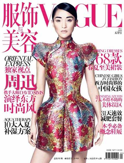 《VOGUE》中国版5月号