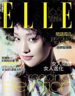 《ELLE》台湾版7月号,周迅封面