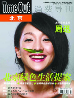 《名牌世界乐》改版为《TIME OUT》,周迅登上北京版、上海版和英文版三个封面