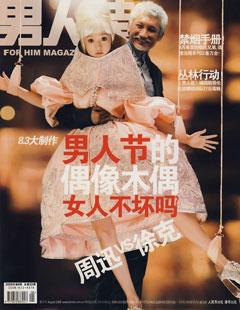 《男人装》8月号封面,编辑心里说这个封面能再难看点么?