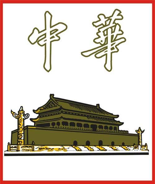 """中华香烟矢量logo矢量图  (765x911); 中华香烟矢量logo; """"香烟会不会"""