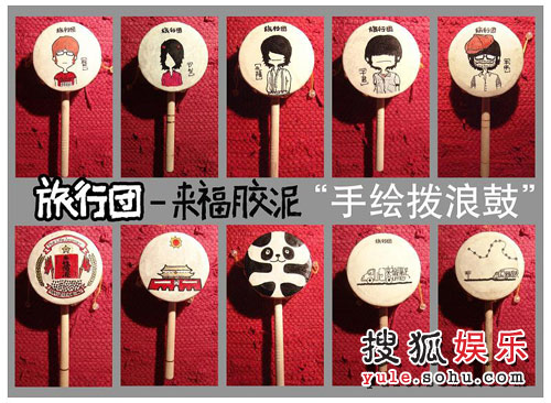 在6月13日旅行团首张专辑首发演出上,由孔阳亲手绘制的20个拨浪鼓