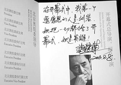 张艺谋、张继钢、陈维亚分别为刘岩深情留言
