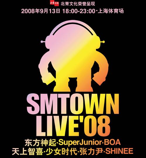 SM家族上海演唱会将于9月13日举行