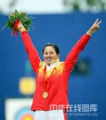 图文:女子射箭个人赛张娟娟夺金创历史 庆祝