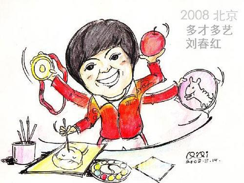 冠军漫画:奥运女举 刘春红5破世界纪录夺冠