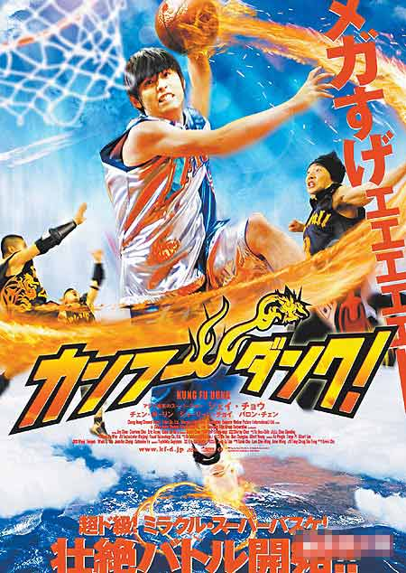 《功夫灌篮》为进军日本,特制具漫画风格的海报。