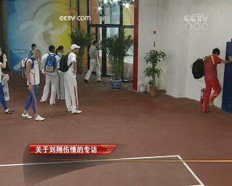 图文:刘翔伤退奥运懊恼踹墙 这种感觉很揪心