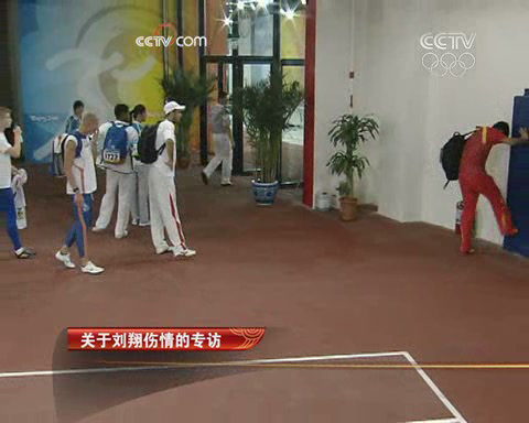 图文:刘翔伤退奥运懊恼踹墙 天公不作美
