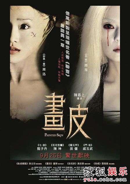 《画皮》香港版海报