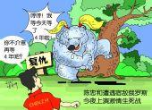 刘守卫奥运漫画:女排遭遇俄罗斯 激情生死战