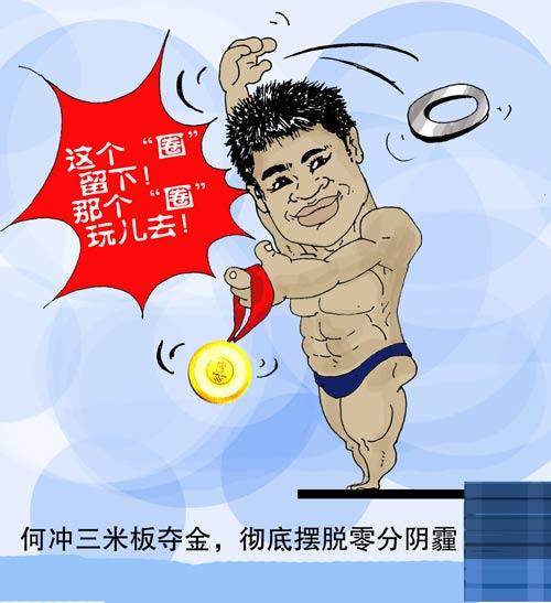 刘守卫漫画:何冲三米板夺金 彻底摆脱零分阴霾