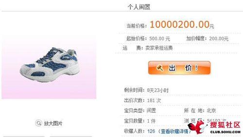 杨威的鞋居然被炒到了1000万!搜狐新闻社区网友供图