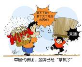 刘守卫奥运漫画:中国代表团金牌已经拿疯了