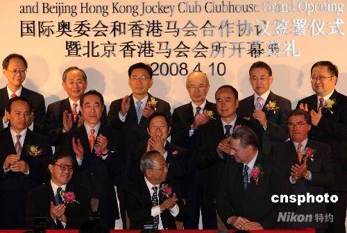 """4月10日,香港马会在北京与国际奥委会博物馆签订《合作协议》,为未来成立""""香港奥林匹克博物馆"""",携手在港进一步宣传奥运理念、传播体育精神打下合作的基础。 双方同时还签署了一份《贡献机构协议》。根据该协议,马会将向国际奥委会博物馆进行捐赠以支持并宣扬奥林匹克运动。 中新社发 任海霞 摄"""