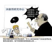 刘守卫漫画:博尔特再次破纪录 山药或为兴奋剂