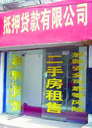 一些房产中介也办起了贷款业务
