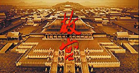 2005年《故宫》