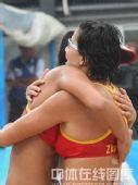 图文:女子沙滩排球薛晨/张希摘铜 紧紧相拥