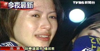 杨淑君哭着受访,来源:台湾TVBS