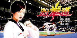 《跆拳道》海报