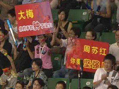 图文:中巴女排半决赛 观众打出如此标语