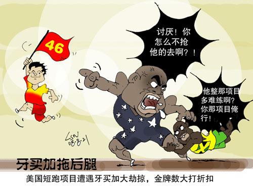 刘守卫漫画:牙买加拖美国后腿