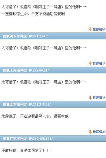 网友纷纷在搜狐韩娱留言悼念李言