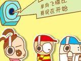 K-BOY奥运漫画:飞碟误伤事件