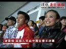 容祖儿很兴奋 带动全场观众喊中国队加油
