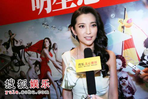 李冰冰接受搜狐娱乐的采访