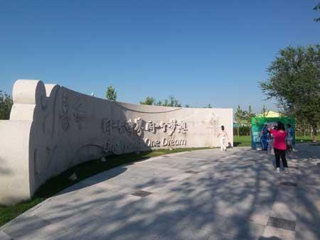 奥运村和平友谊墙
