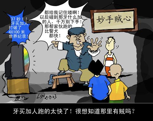 刘守卫漫画:千万别碰牙买加人