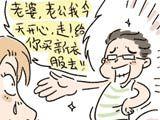 杭州男女:拿到奥运金牌的好处