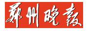 郑州晚报教育周刊