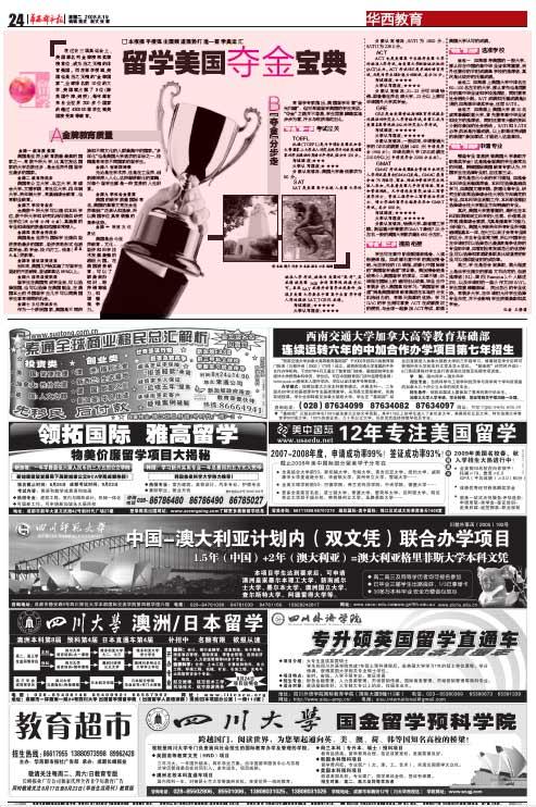 华西都市教育专刊与搜狐网出国频道强势打造—留学奥运汇