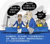 刘守卫漫画:陈中遭遇裁判改判 好还是不好