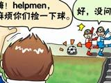 姚嘉《圈圈狗奥运之旅》helpman帮忙捡球