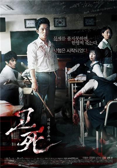 韩国恐怖片《考死》观影人数超过150万