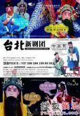 台北新剧团演出海报