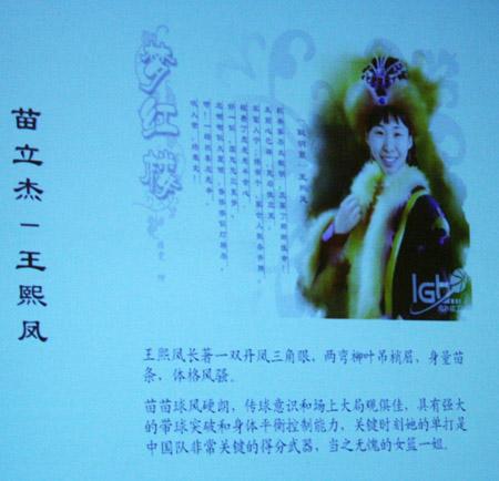 图文:篮协举办庆功宴 苗立杰比作王熙凤
